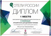 """Hotels of Russia"": 1st place in the nomination ""Best hotel for business tourism"""